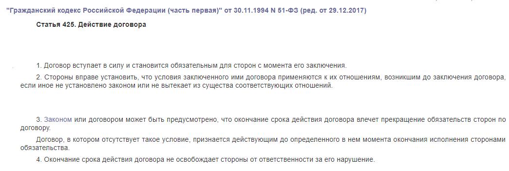 Статья 425 ГК РФ