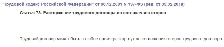 Статья 78 ТК РФ