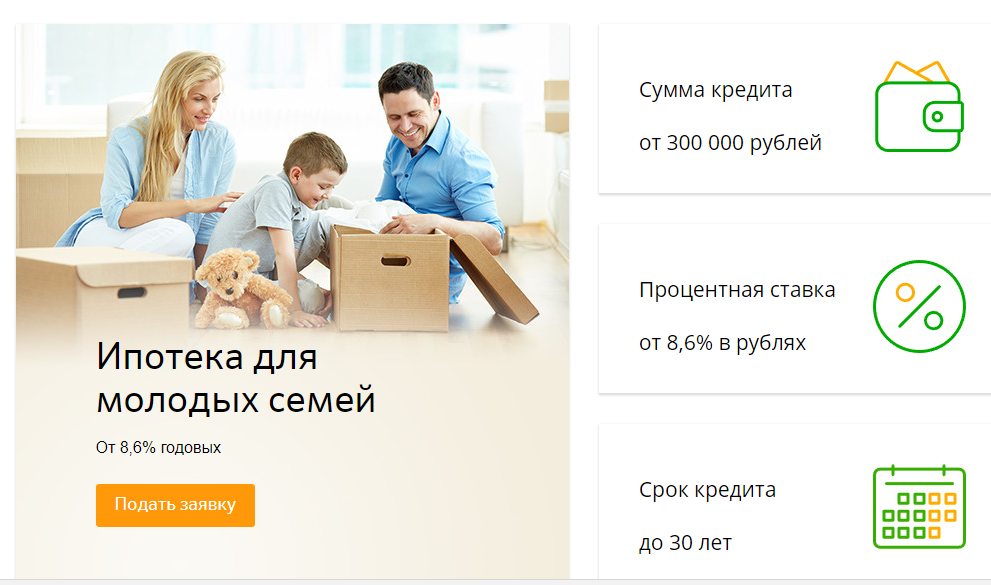 Ипотека для молодых семей