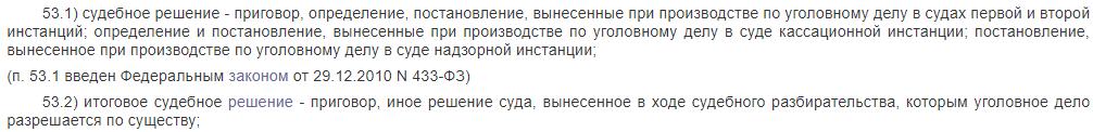 Статья 5 УПК РФ