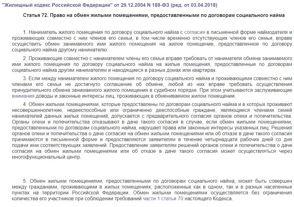 ЖК РФ статья 72