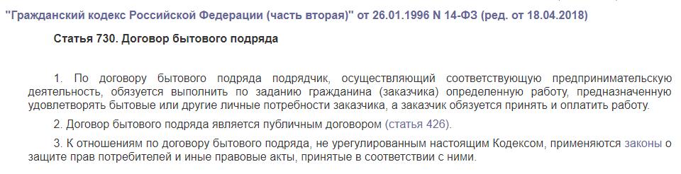 Статья 730 ГК РФ договор бытового подряда