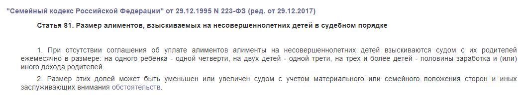 Ск РФ статья 51