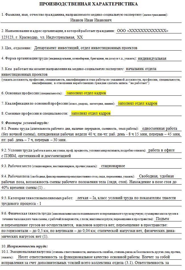 Образец заполнения характеристики условий труда для мсэ