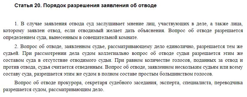 Статья 20 порядок разрешения заявления