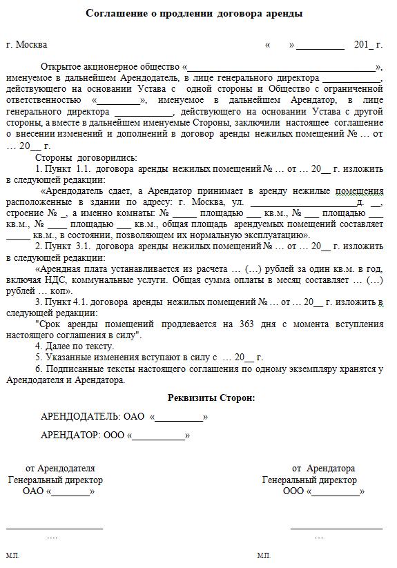 Соглашение о продлении договора аренды