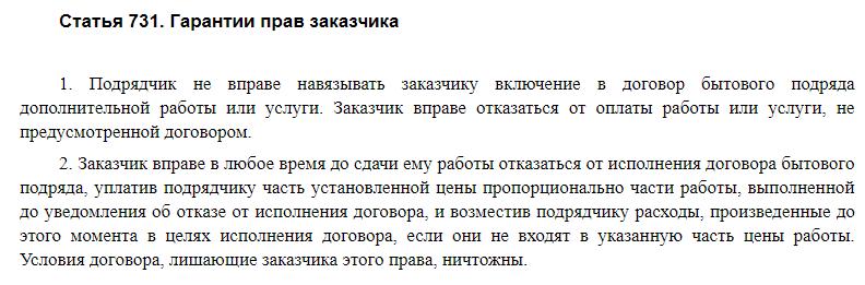 Статья 731 ГК РФ