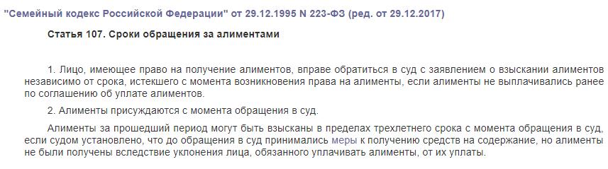 Статья 107 семейного кодекса РФ