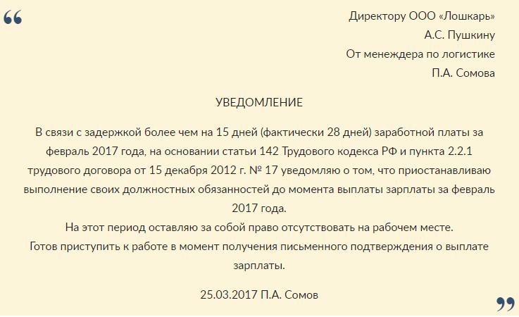 Изображение - Компенсация за задержку зарплаты в 2019-2020 году image7-7