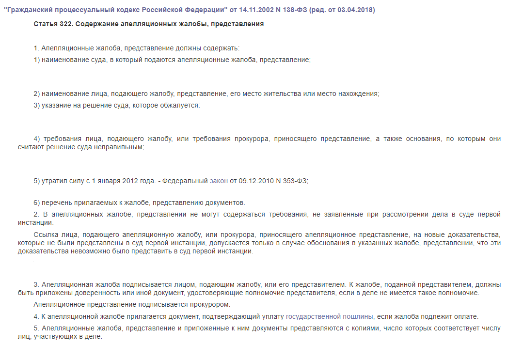 ГПК РФ Статья 232