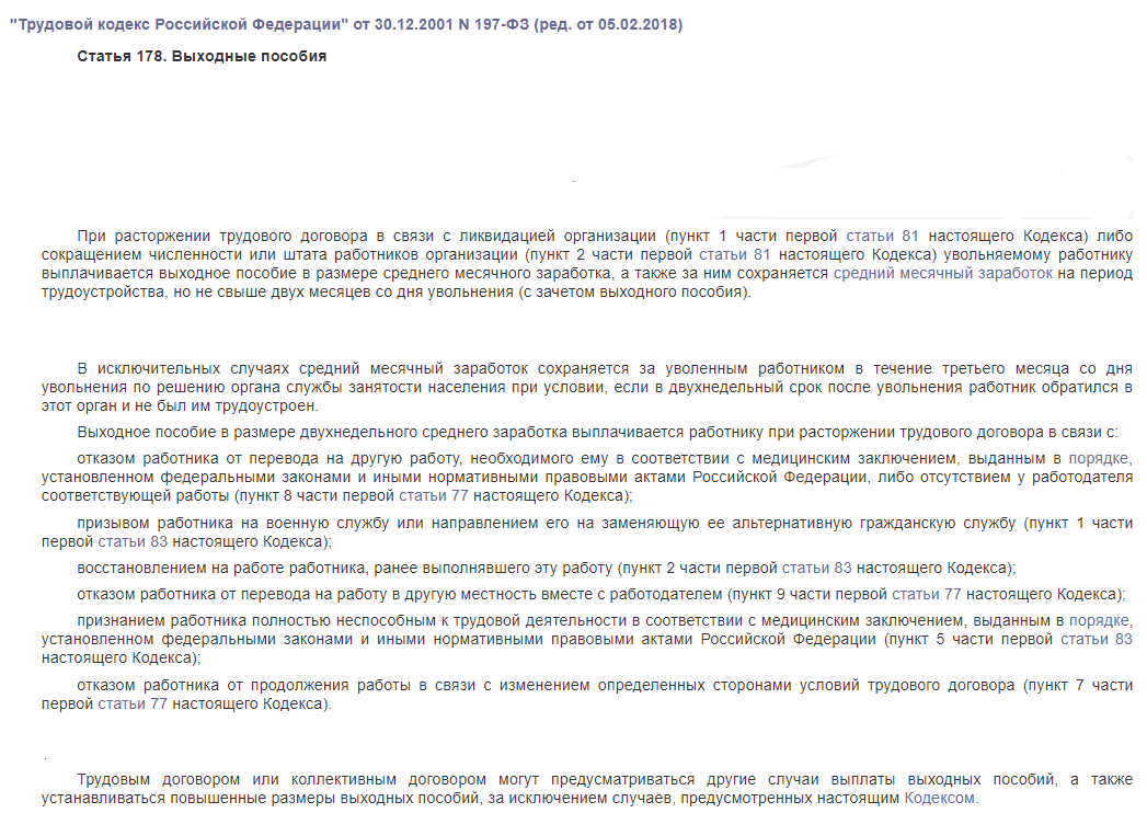 Статья 178 ТК РФ