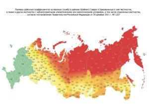 Районные коэффициенты на 2019 год в регионах РФ