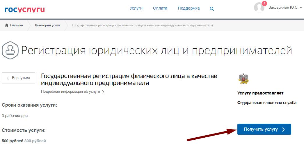 Регистрация юр.лиц