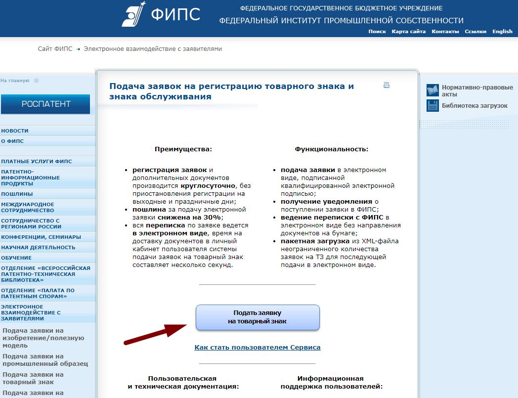 Загрузка документов на сайт РосПатента