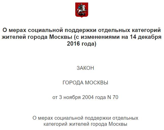 Закон Москвы № 70