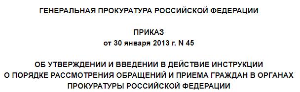 Приказ генеральной прокуратуры №45