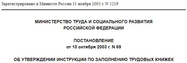 Постановление минтруда №69