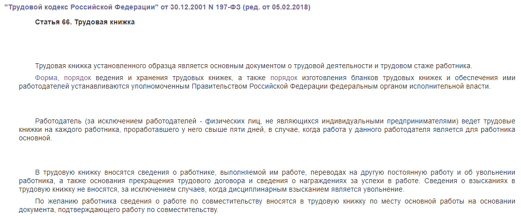Статья 66 ТК РФ