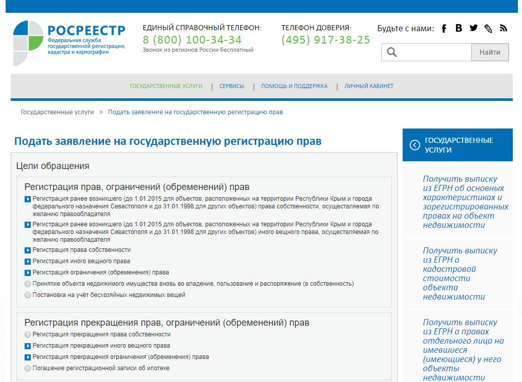 Подача заявления на сайте росреестра