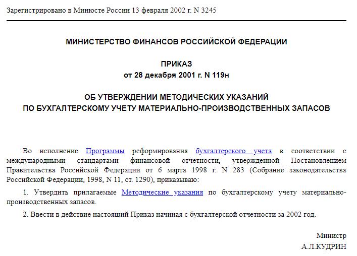 Приказ МинФИн 191н