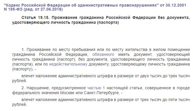Статья 19.15 КоАП РФ