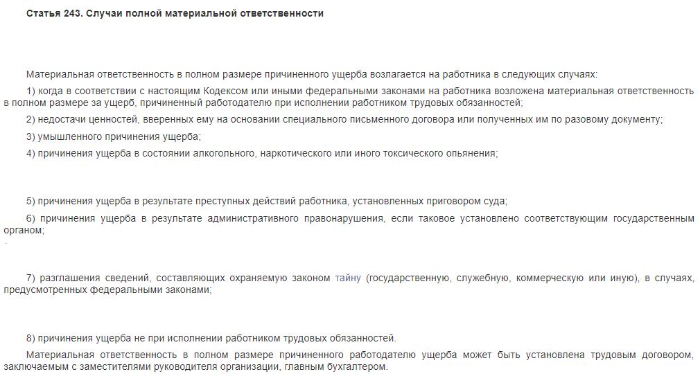 Статья 243 ТК РФ