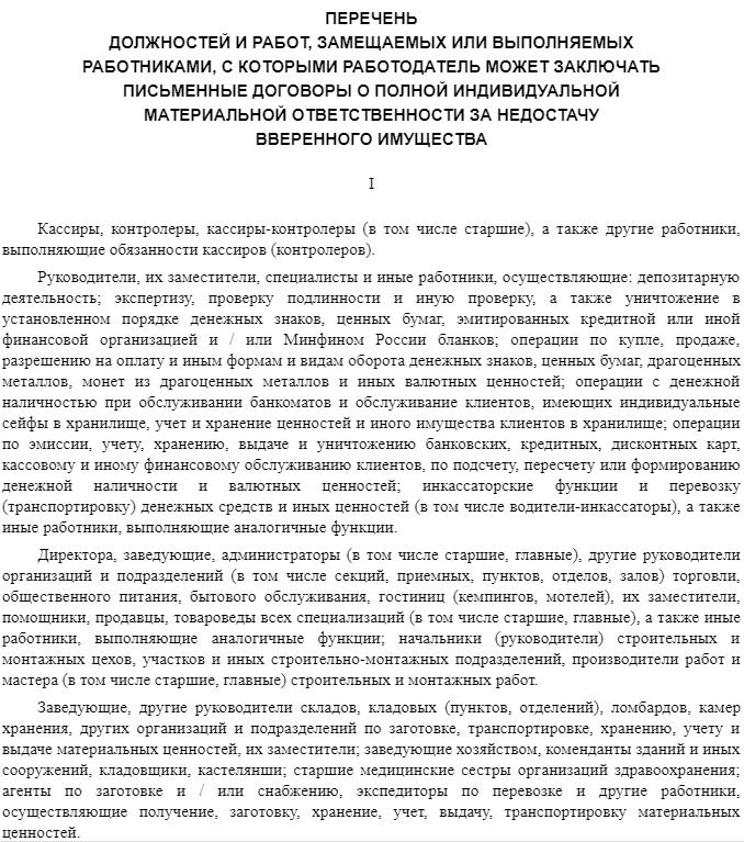 Постановление министерства труда