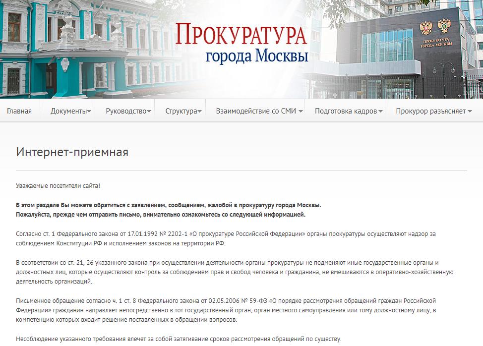 Интернет приемная прокуратуры города Москвы