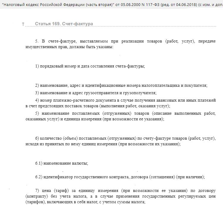 НК РФ Статья 169