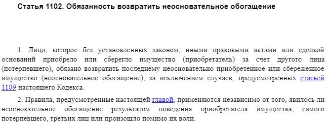 Статья 1102