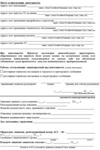 Изображение - Как ип оформить лицензию на пассажирские перевозки image8-12-201x300