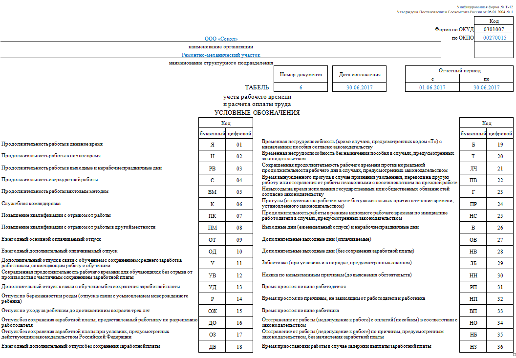 Образец табеля