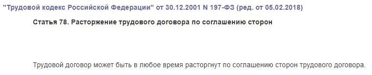 ТК РФ статья 78