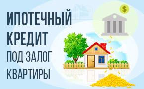 Как взять ипотеку под залог имеющейся недвижимости без первоначального взноса