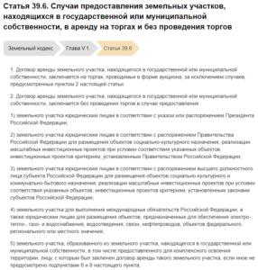 ЗК РФ статья 39.6