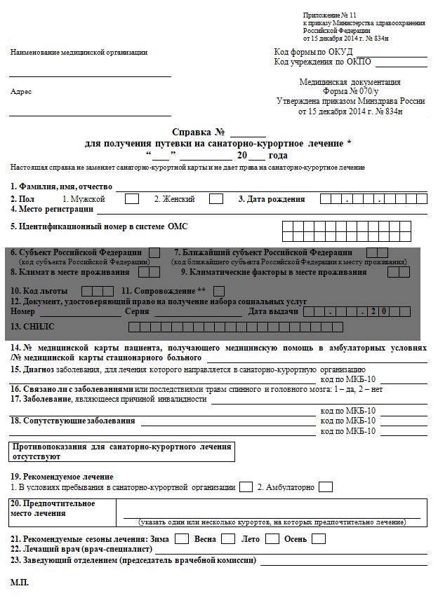 справку по форме 070/У-04