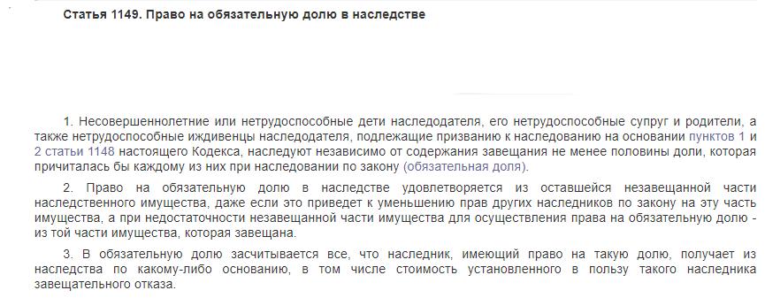 Статья 1149 ГК РФ