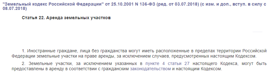 Земельный кодекс РФ статья 22