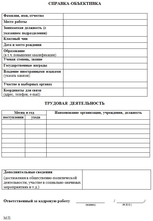 Правила оформления европротокола при дтп 2020 образец