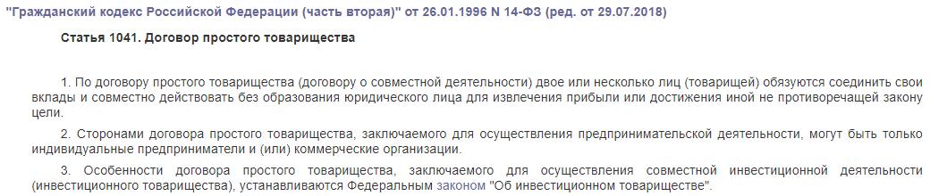 ГК РФ статья 1041