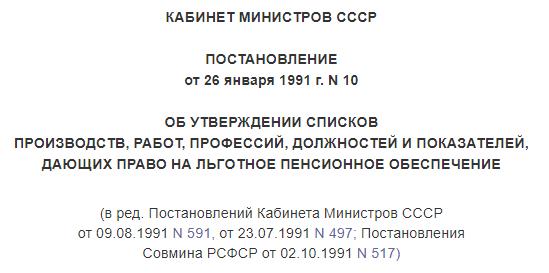 Постановление кабмина №10