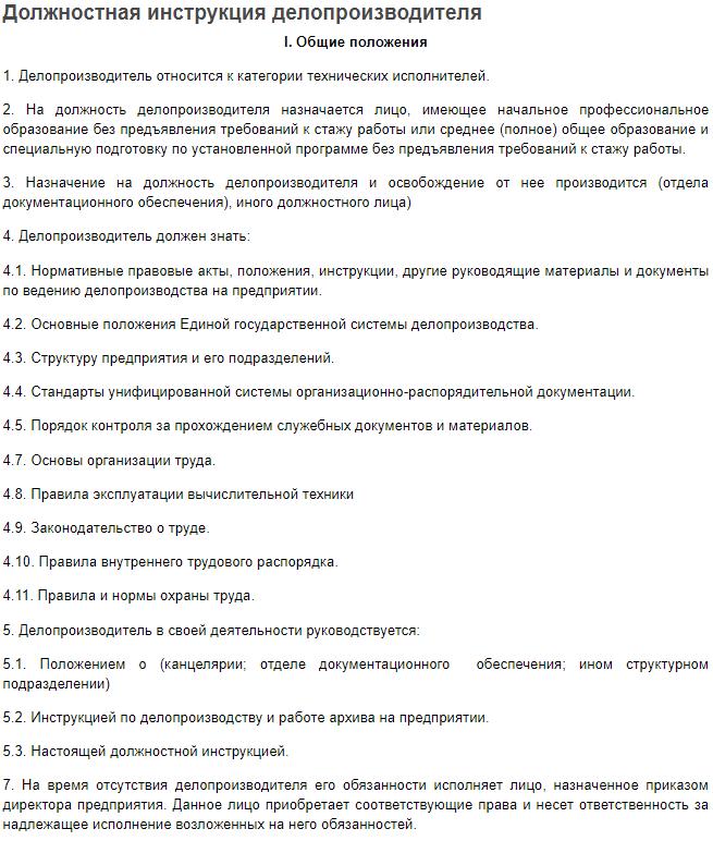 Должностная инструкция делопроизводителя образец