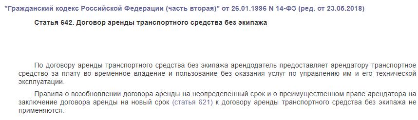 ГК РФ статья 642