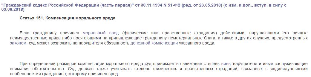ГК РФ статья 151