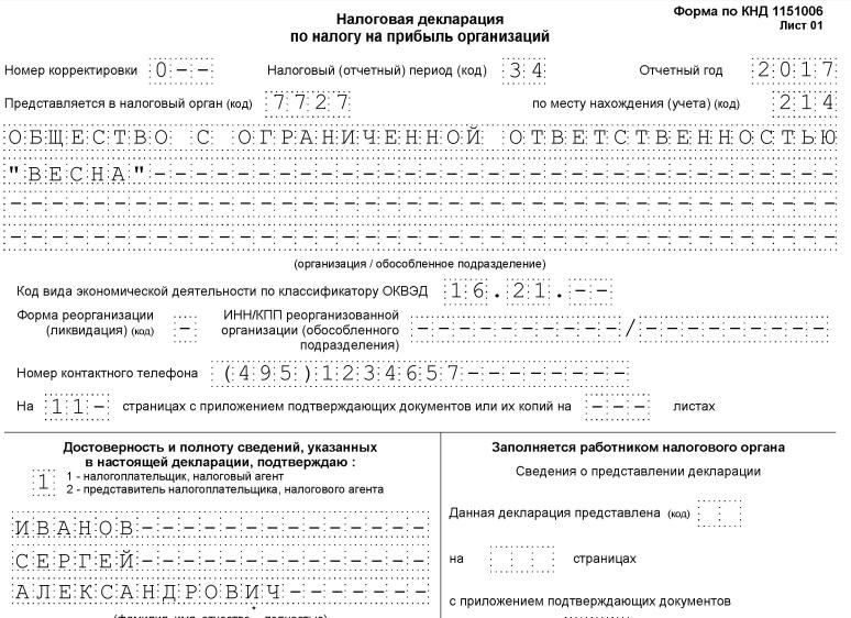 Декларация по налогу на прибыль образец заполнения титульного листа