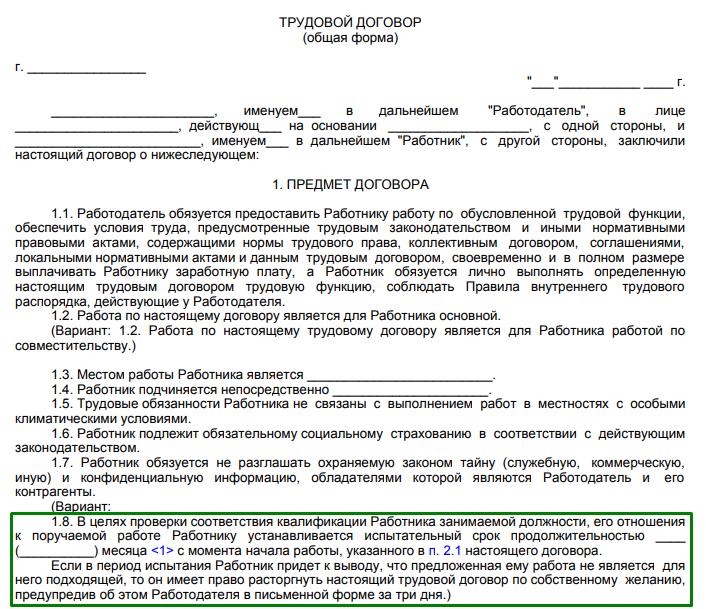 Изображение - Особенности увольнения работника на испытательном сроке image3-31