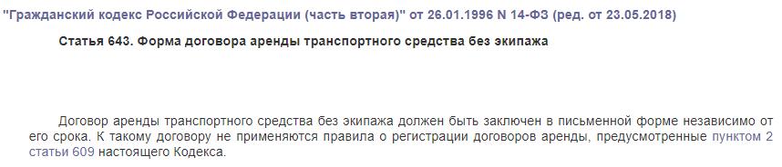 ГК РФ статья 643