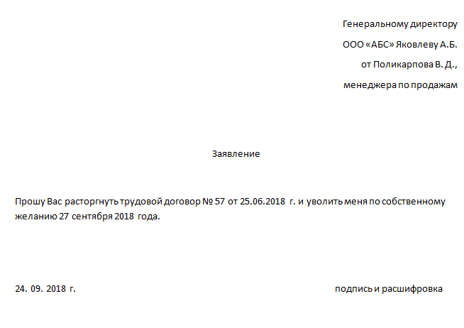 Изображение - Особенности увольнения работника на испытательном сроке image4-25