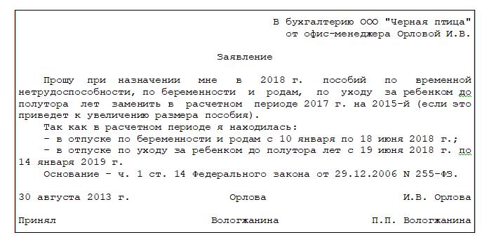 Заявление на увеличение декретного пособия