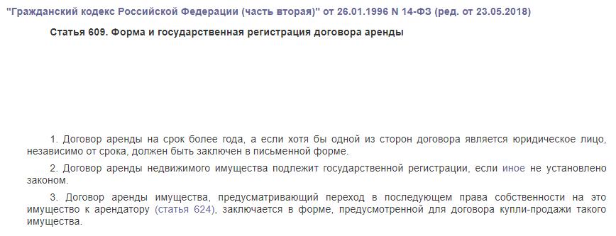 ГК РФ статья 609